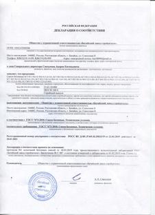 Декларация о соответствии бетонной смеси сертификат соответствия раствор цементный марки 150